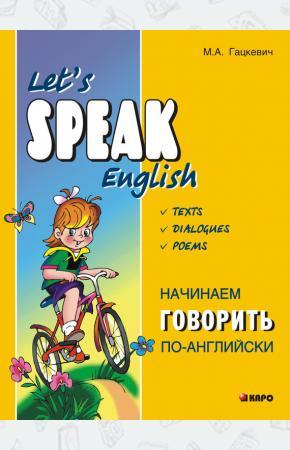 Гацкевич Начинаем говорить по-английски