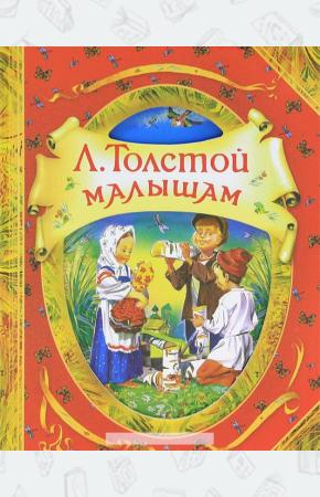 Толстой Толстой Малышам