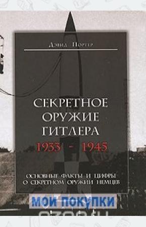 Портер Секретное оружие Гитлера. 1933-1945