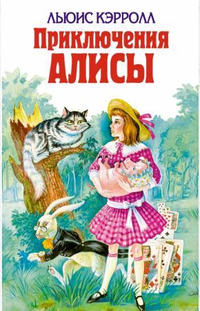 Льюис Кэрролл Приключения Алисы
