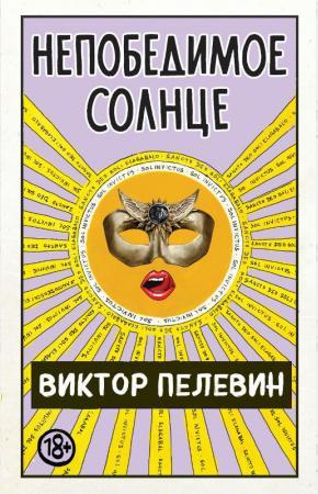 Виктор Пелевин Непобедимое солнце