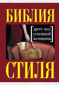 Наталия Георгиевна Найденская Библия стиля. Дресс-код успешной женщины (нов. оф)