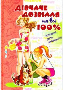 Дівчаче дозвілля на всі 100%.Настільна книга юної леді.