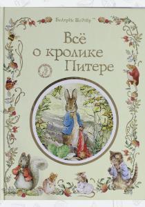 РОС.Все о кролике Питере