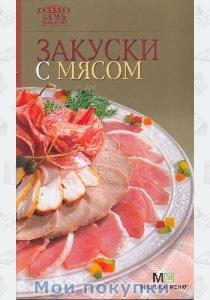Самойлов Закуски с мясом