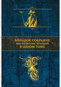 Гофман Большое собрание мистических историй в одном томе