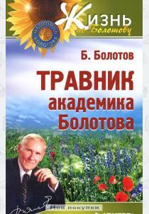 Травник академика Болотова