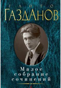 Гайто Газданов. Малое собрание сочинений
