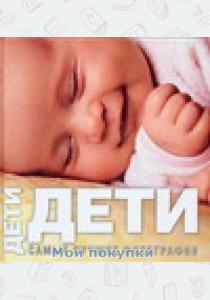 Альбом NG Дети. Самые Лучшие фото