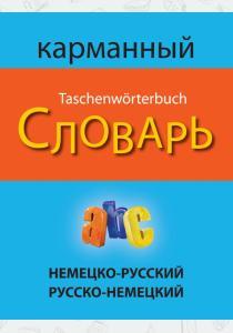 Немецко-русский, русско-немецкий карманный словарь / Deutsch-russisches russisch-deutsches taschenwo