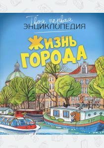 Филипп Симон жизнь города/рус.(н.о.)