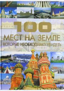 Шереметьева Татьяна Леонидовна 100 мест на земле, которые необходимо увидеть