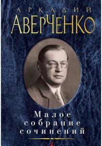 Аверченко Аркадий Аверченко. Малое собрание сочинений