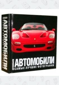 Альбом NG Автомобили. Самые лучшие