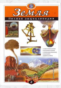 Мирнова Земля. Полная энциклопедия