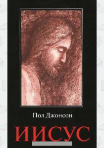 Пол Джонсон Иисус. Жизнеописание