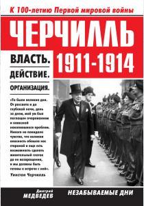 Медведев Черчилль. 1911-1914. Власть. Действие. Организация. Незабываемые дни