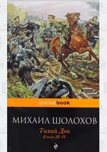Шолохов Тихий Дон. Книги 3-4