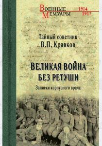 Великая война без ретуши.Записки корпусного врача