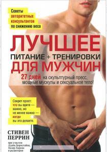 Лучшее для мужчин. Питание + тренировки