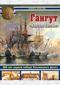 Гангут. 300 лет первой победе Российского флота