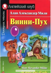 Милн Винни-Пух