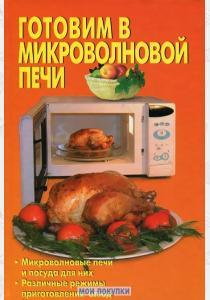 Калугина Готовим в микроволновой печи