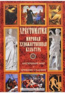 Хрестоматия. Мировая художественная культура. Античный мир. Древние славяне
