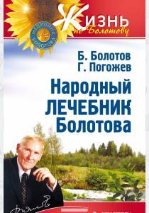 Болотов Борис Васильевич, Пого Народный лечебник Болотова