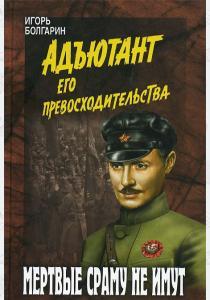 Игорь Яковлевич Болгарин Мертвые сраму не имут