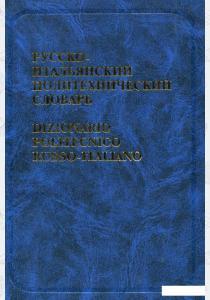 Авраменко Русско-итальянский политехнический словарь 110 тысяч слов.