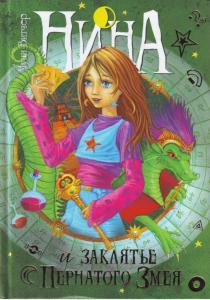 Нина и заклятье Пернатого Змея