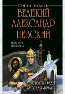 Великий Александр Невский. Стоять будет Русская Земля!