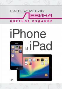 Левин iPad и iPhone. Cамоучитель Левина в цвете