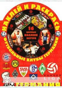 Наклей и раскрась! Футбольные клубы Германии (16 цветных наклеек)