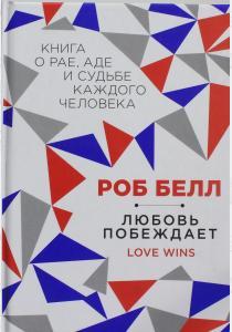 Любовь побеждает: Книга о рае, аде и судьбе каждого человека