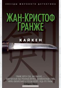 Гранже Кайкен