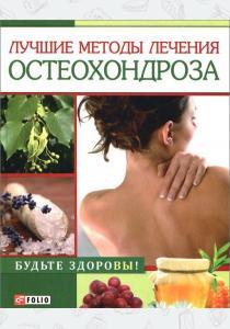 Тумко Лучшие методы лечения остеохондроза