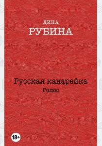 Рубина Русская канарейка. Голос