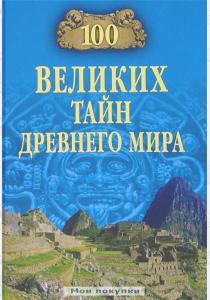 Непомнящий 100 великих тайн Древнего мира