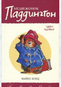 Бонд Медвежонок Паддингтон сдает экзамен