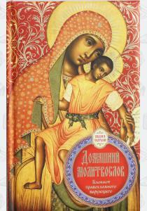 Богословский Домашний молитвослов. блокнот православного верующего