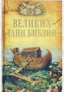 100 великих тайн Библии
