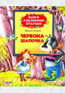 Червона шапочка (Книги з великими літерами)
