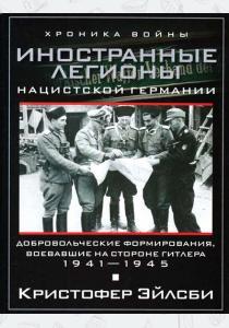 Иностранные легионы нацисткой Германии. Добровольческие формирования, воевавшие на стороне Гитлера.