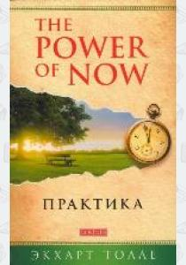 Практика Power of Now