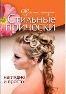 Наталия Юрьевна Дмитриева Стильные прически. Наглядно и просто