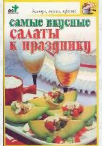 Крестьянова Самые вкусные салаты к празднику