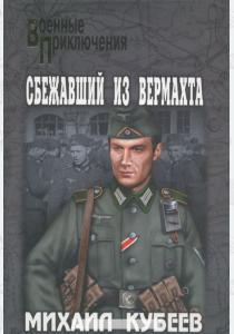 Михаил Сбежавший из вермахта