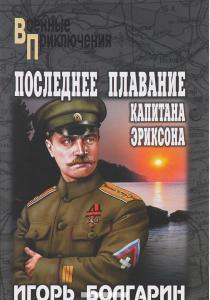 Игорь Яковлевич Болгарин Последнее плавание капитана Эриксона